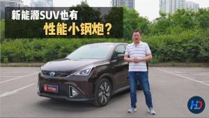 新能源SUV也有性能小钢炮?详解广汽新能源传祺GE3