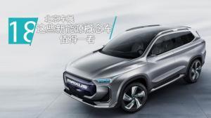 新能源汽车未来风向标,北京车展这几辆概念车值得看