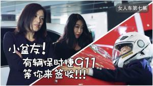 《女人车》第七集:小盆友,有辆保时捷911等你来签收