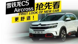 2019款雪铁龙C5 Aircross更舒适!预计年底在欧洲上市