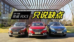 荣威RX3不走性价比路线,想下手先看车主吐槽