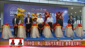 2018中国(佛山)国际汽车博览会•春季盛大举行