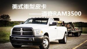 美式重型皮卡—道奇RAM3500,超大排量,超大体型!