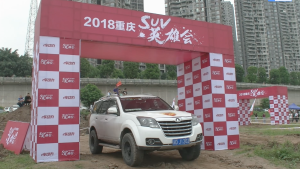 2018重庆SUV英雄会 欧蓝德、启辰T70等车型夺冠