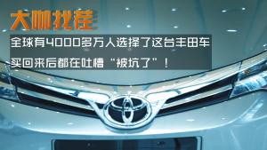 全球有4000多万人选择了这台丰田车, 都在吐槽这些