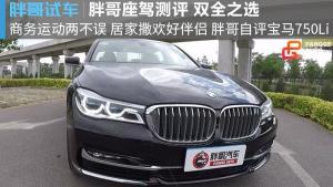 【胖哥试车】商务运动两不误 胖哥座驾宝马750Li测评