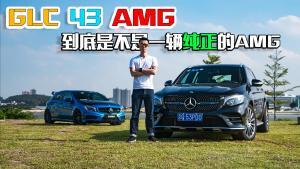 A45考验奔驰GLC43是否够格当AMG?