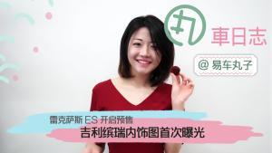 《丸车日志》吉利缤瑞内饰首曝光 雷克萨斯ES开启预售