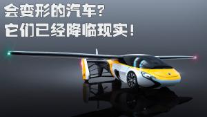 会变形的汽车不一定就是变形金刚,也有可能是它们!