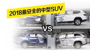 2018最安全的7款中型SUV,有多安全当然要看碰撞测试