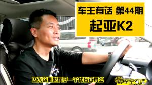 【车主有话】第44期 起亚K2车主千挑万选为何心有独钟