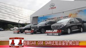 驭享新豪华 传祺GA8、GS8、GM8试驾品鉴会