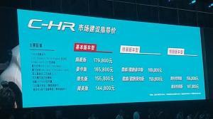 广汽丰田C-HR 热潮来袭 14.48万起上市