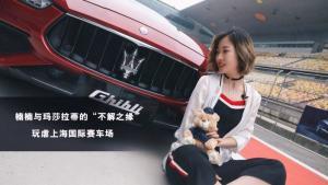 上海国际赛车场 楠楠与玛莎拉蒂的激情邂逅