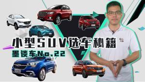 墨谈车   名爵ZS、哈弗H2、奇瑞瑞虎5X等小型SUV选车