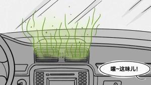 汽车空调有霉味怎么办?教你去空调臭味,不花钱