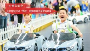 """北京惊现娃娃""""驾校""""   教练车竟全是宝马敞篷"""