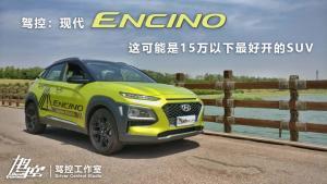 驾控:现代ENCINO 这可能是15万以下最好开的SUV