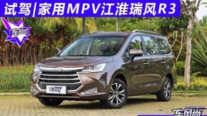 商务品质 试驾MPV江淮瑞风R3(上)