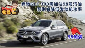 奔驰GLC300需加注98号汽油,否则会降低发动功率