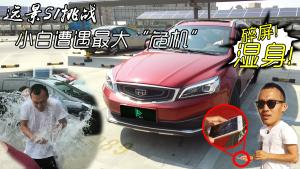 远景S1挑战 关掉了助力转向和倒车影像你还会开车吗?