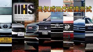 福特你怎么了?在美国IIHS测试获得差评?