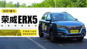 开着像汽油车 智能系统给好评 荣威ERX5动态视频测试