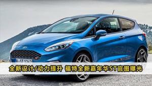全新设计/动力提升 福特全新嘉年华ST官图曝光