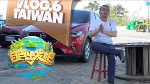 自驾出发吧第五季VLOG06 台湾如何租车 保险有何区别