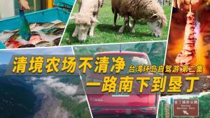 自驾出发吧第五季 台湾环岛2