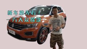 知车一视|一汽大众探歌,年轻德粉儿的首款SUV