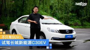 不只有SUV  试驾长城新能源C30EV