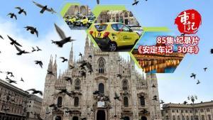 第78集 在米兰,体验知豆共享汽车