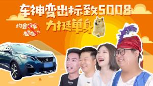 车神变出标致5008力挺单身狗!!!