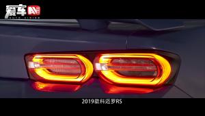 2019款科迈罗RS来了,更好看的外观十分吸睛!