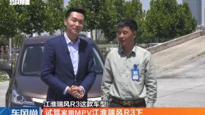 商务品质 试驾MPV江淮瑞风R3(下)