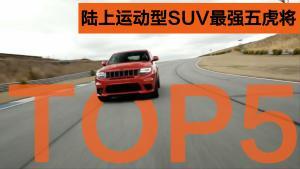 3秒就能破百,说它们是当今运动型SUV市场上的TOP5一