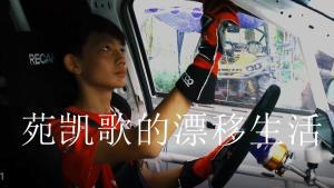 漂移生活 13岁漂移车手日常练车记录