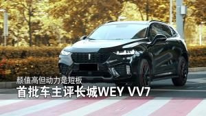 颜值高但动力是短板,首批车主评长城WEY VV7