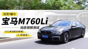 V12发动机的绝唱 3.7秒破百 宝马M760Li动态视频测试