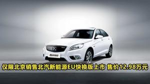 仅限北京销售北汽新能源EU快换版上市 售价12.98万元