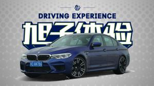 最强宝马已出现 旭子赛道试驾全新BMW M5