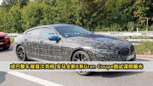 或巴黎车展首次亮相 宝马全新8系Gran Coupe路试谍照