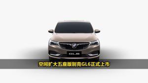 空间扩大五座版别克GL6正式上市
