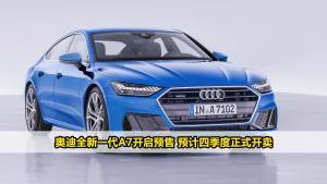 奥迪全新一代A7开启预售 预计四季度正式开卖