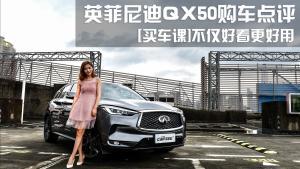 [买车课]不仅好看更好用,英菲尼迪QX50购车点评
