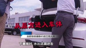 车主维权:新车买来有积水 疑似车体密封问题