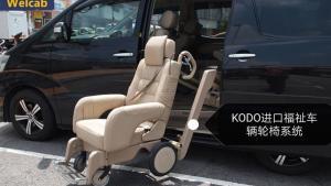 kodowelcab 福祉车座椅