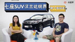 七座SUV汉兰达锐界哪个值得选?大指挥官故障率高吗?
