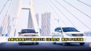 全新7座中型SUV君马SEEK 5正式上市  售价7.79万元起